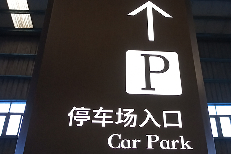 How many types of signage does a parking sign system usually contain?