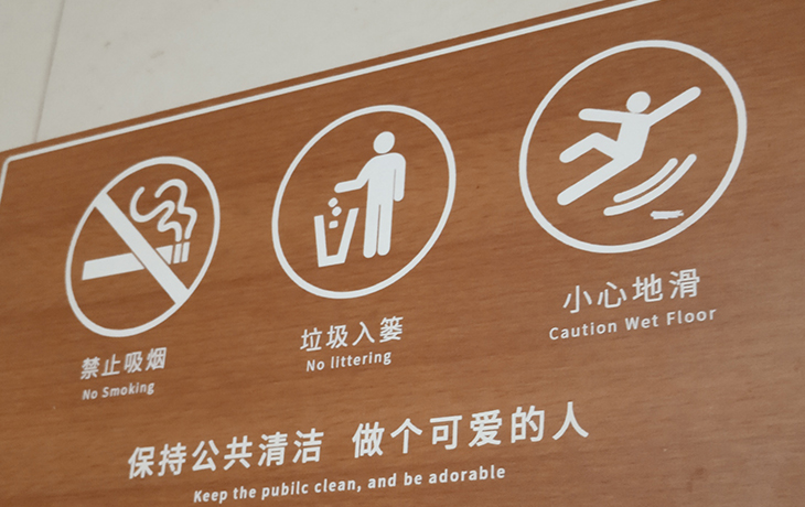 What are the civilized signs in public places?